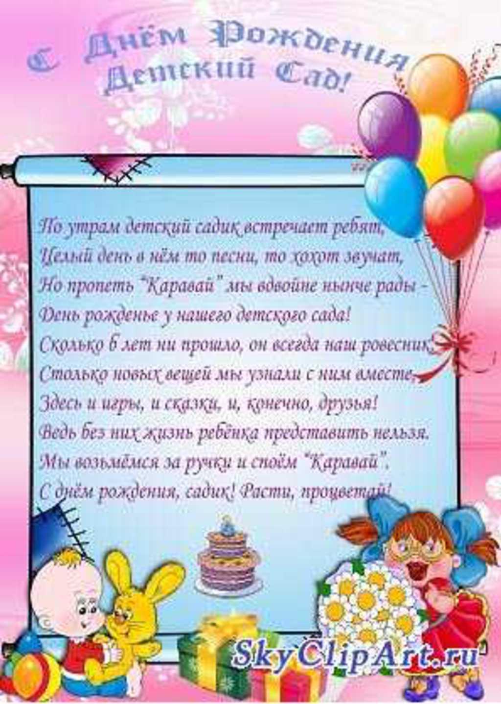 Поздравление на юбилей детского сада от детей